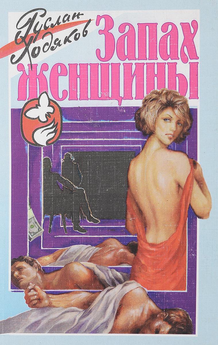 Ходяков Р. Запах женщины: Роман