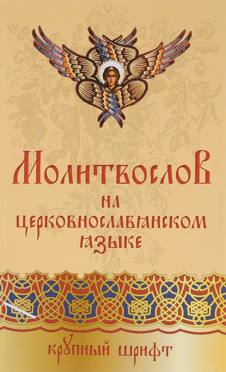 Православный молитвослов на церковно-славянском языке православный молитвослов на церковнославянском языке гражданский шрифт