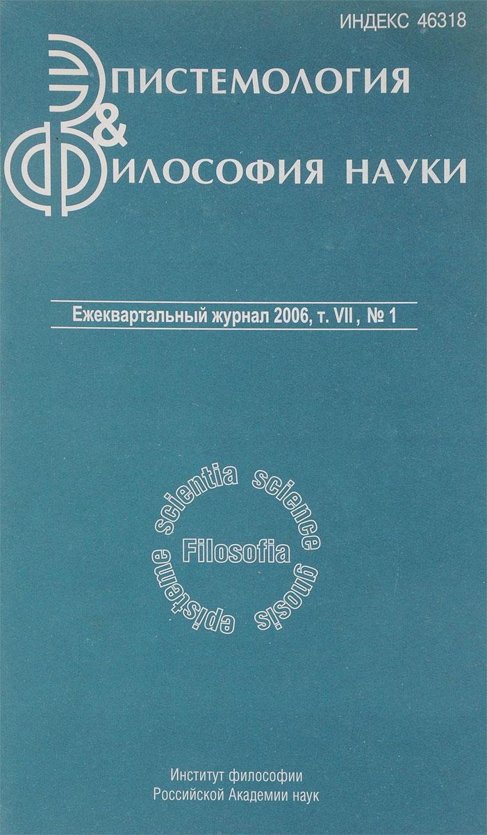Эпистемология и философия науки. Том 7, №1, 2006 н с савкин социальная философия