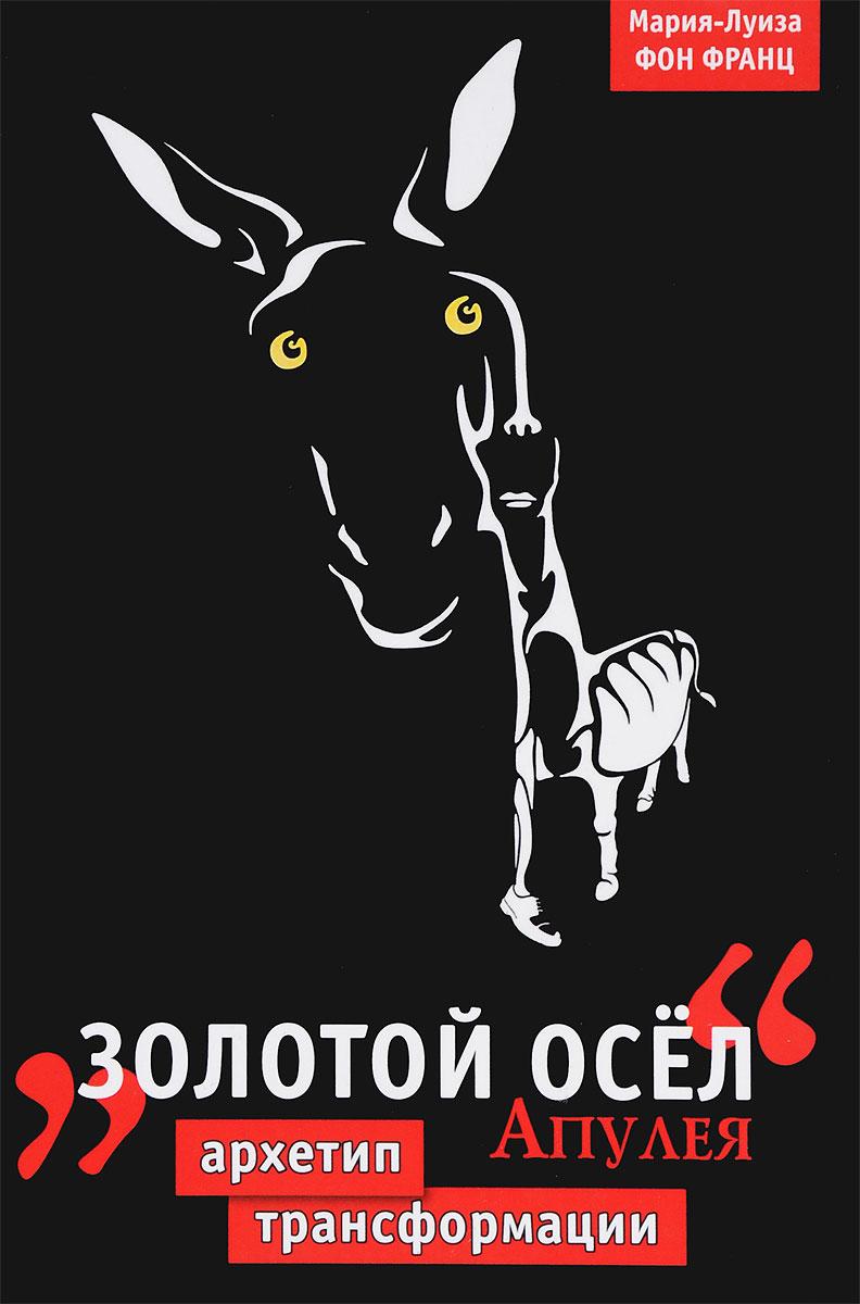 "Мария Луиза Фон Франц ""Золотой осёл"" Апулея"