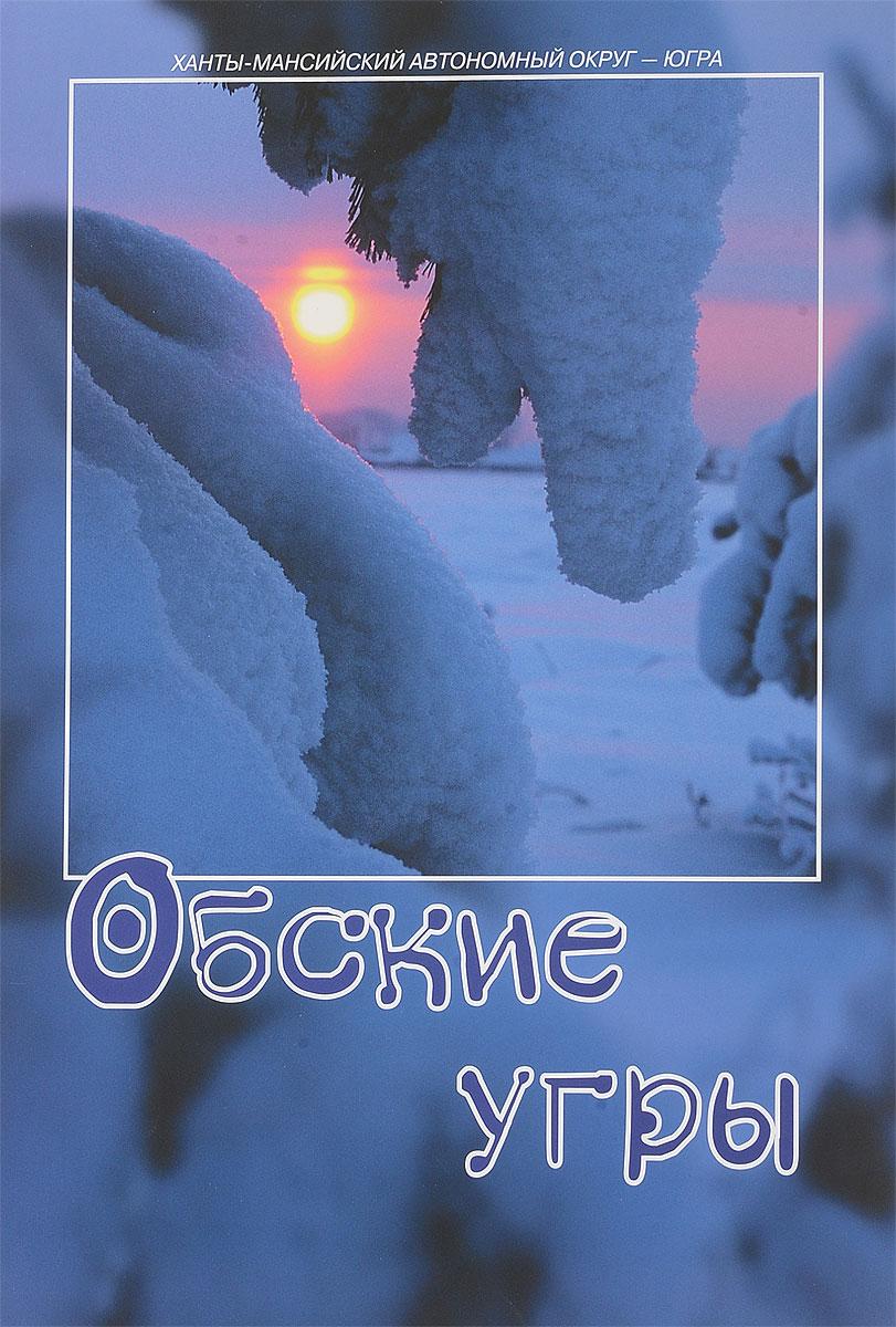 Алексей Щукин, Е. В. Перевалова Обские угры алексей щукин е в перевалова обские угры