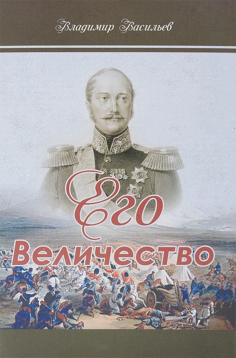 Его Величество | Васильев Владимир