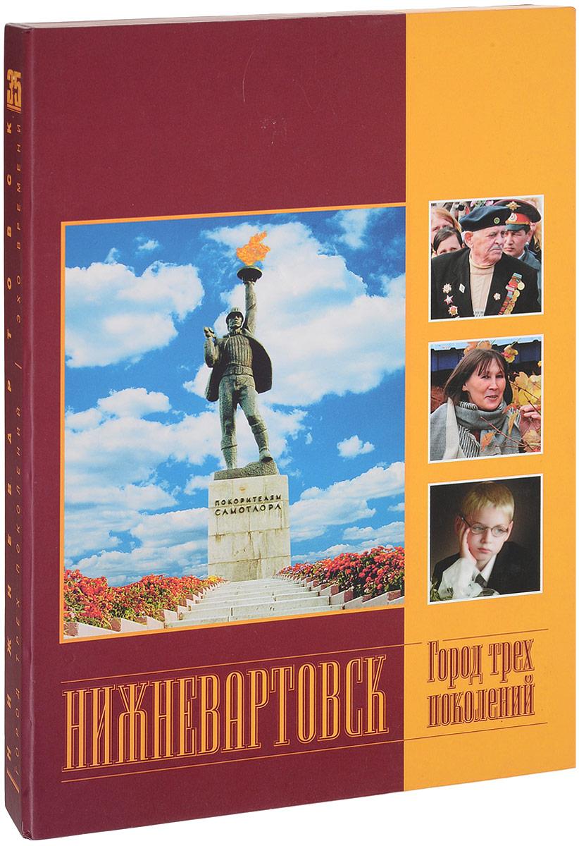 Н. Гынгазов Нижневартовск. Город трех поколений авиабилеты нижневартовск томск