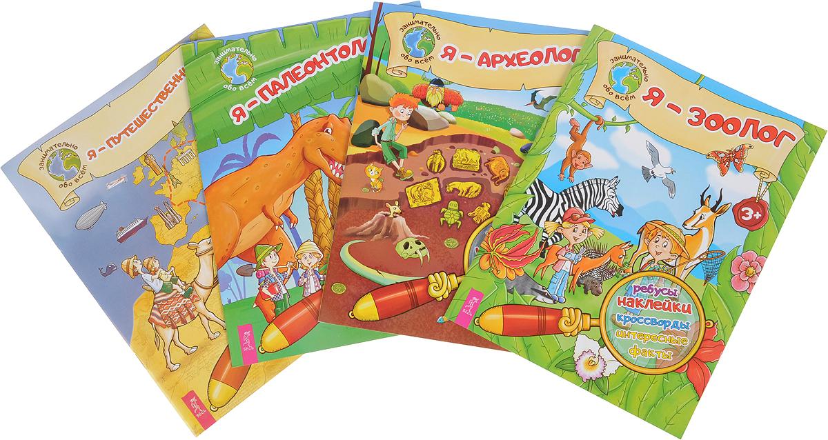 Я - археолог. Я - зоолог. Я - палеонтолог. Я - путешественник (комплект из 4 книг) вишневский я смешанные чувства комплект из 4 книг