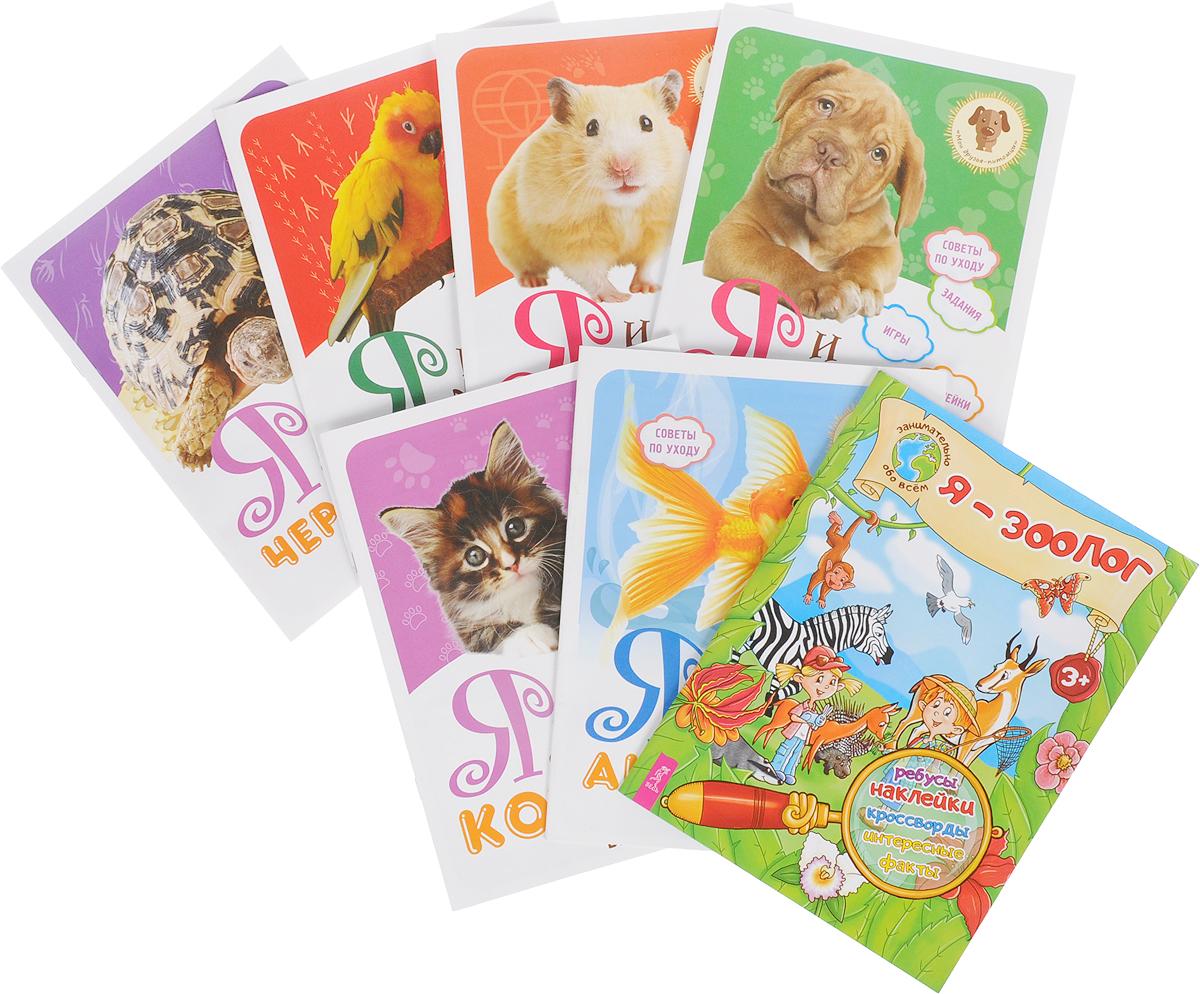 Надежда Лисапова Я - зоолог. Я и мой аквариум. Я и мой котенок Я и мой попугайчик. Я и мой хомячок. Я и мой щенок. Я и моя черепашка (комплект из 7 книг)
