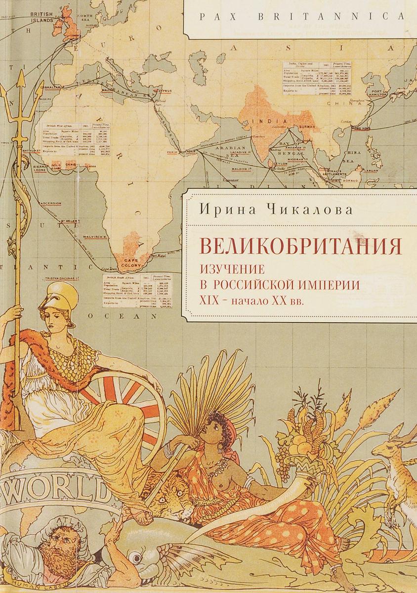 Ирина Чикалова Великобритания. Изучение в Российской империи ХIХ - начало ХХ веков