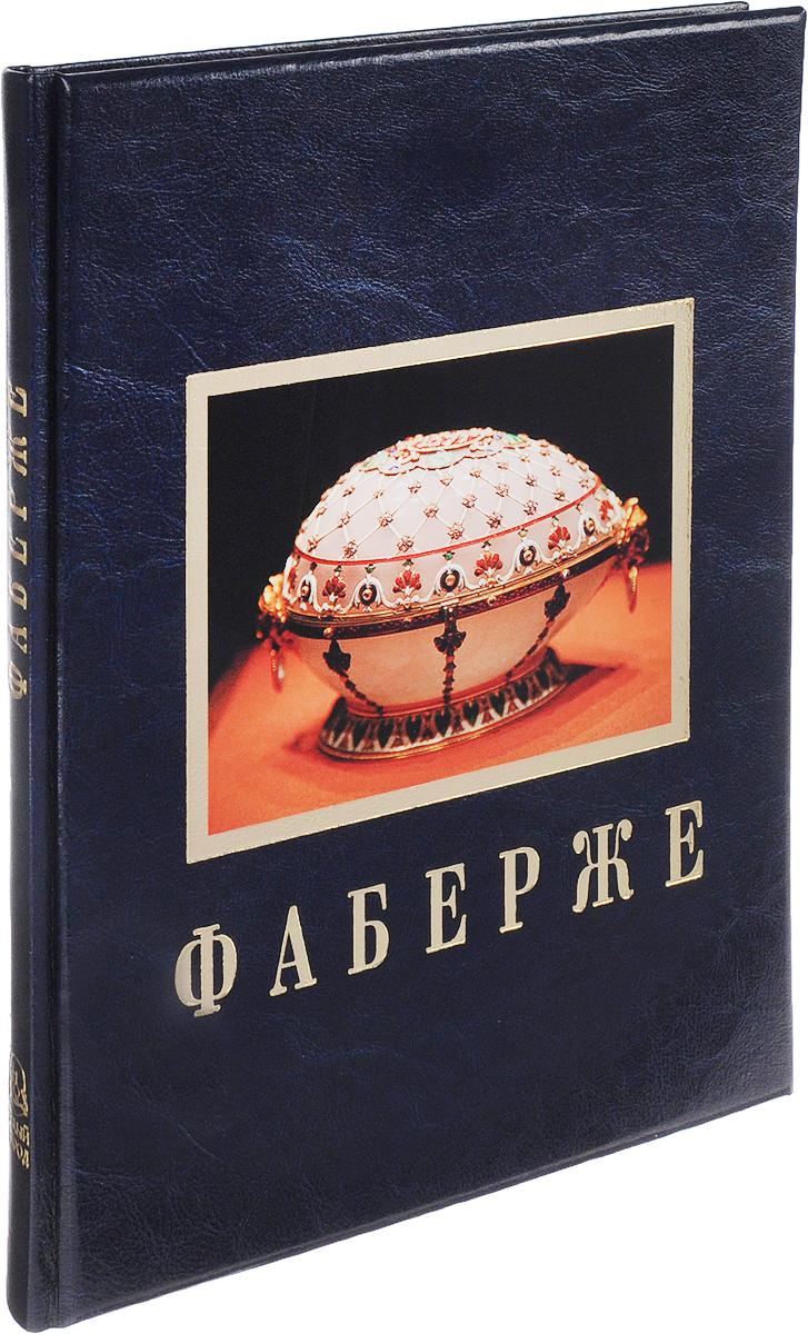 Джон Буф Фаберже (подарочное издание)