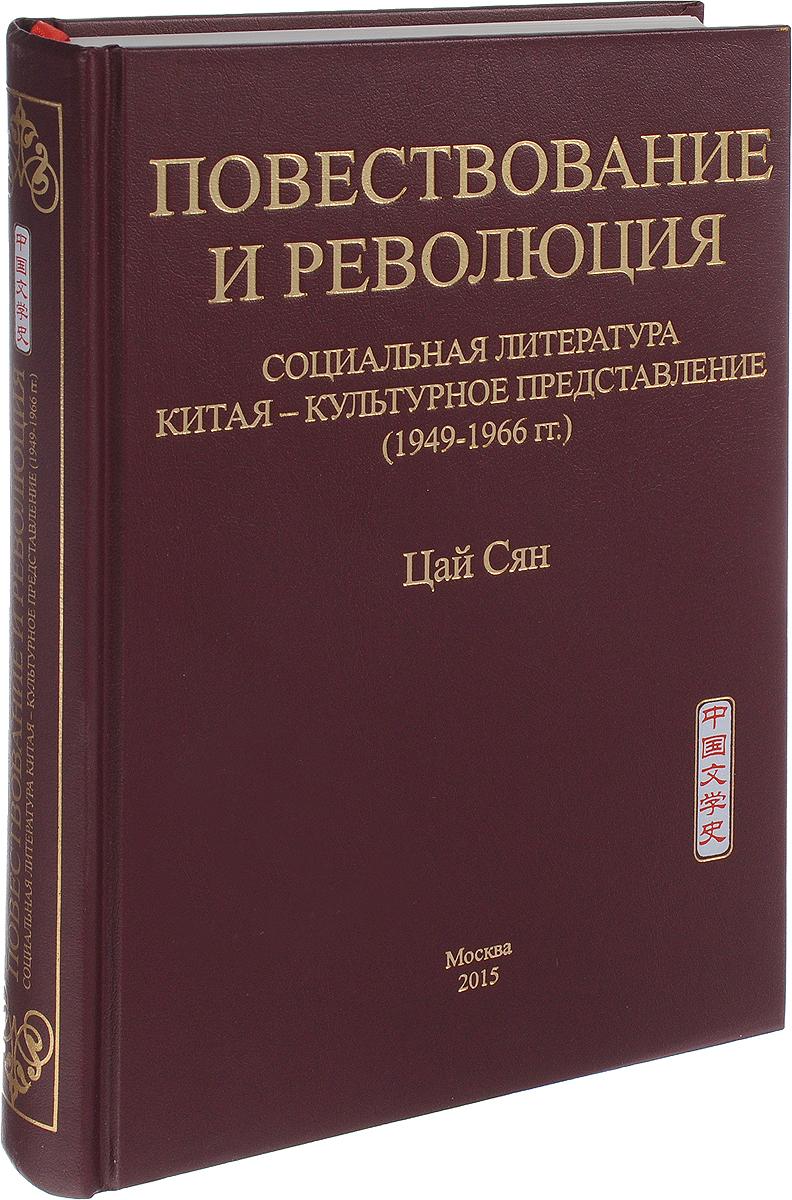 Цай Сян Повествование и революция. Социальная литература Китая - культурное представление (1949-1966 года)