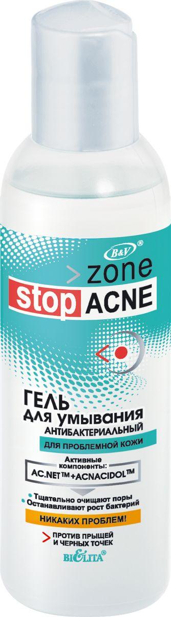 Белита Гель для умывания антибактериальный Acne, 150 мл недорого