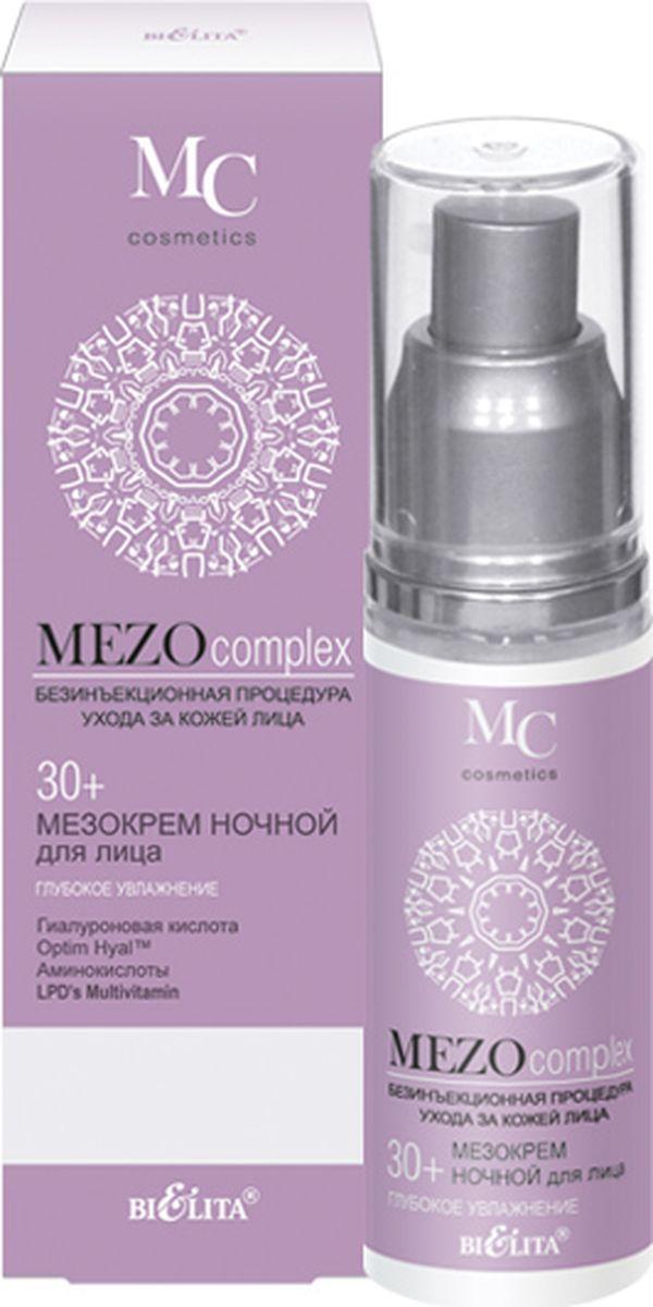 Белита Мезокрем ночной для лица 30+ Глубокое увлажнение Mezocomplex, 50 мл Белита