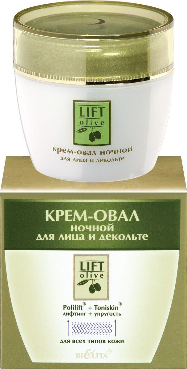 Белита Крем-овал ночной подтягивающий для лица и декольте с подтягивающими компонентами,натуральными протеинами,экстрактом оливы,зародышей пшеницы,альгинатом,витамином А и Е Lift Olive, 50мл Белита