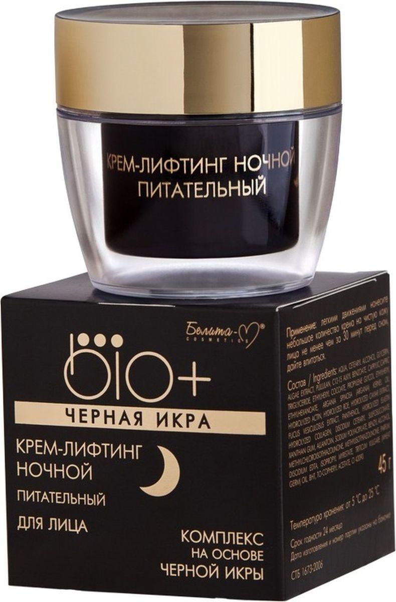 Белита-М Крем-лифтинг НОЧНОЙ питательный BIO+ Черная икра, 45 г Белита-М