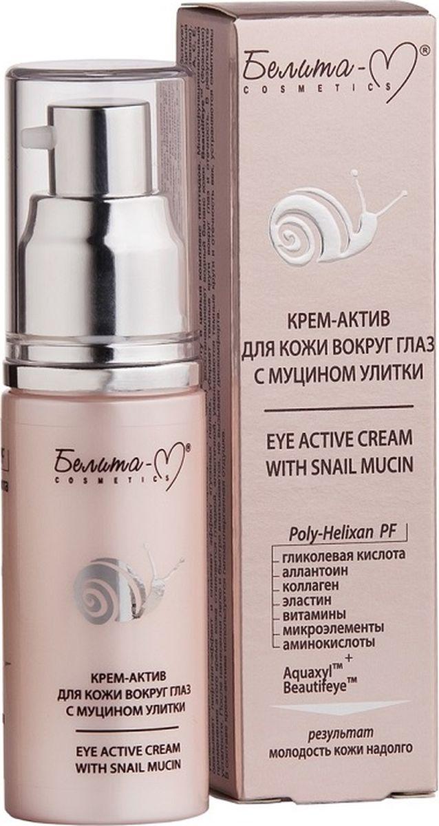 Белита-М Крем-актив для кожи вокруг глаз с муцином улитки, 30 г Белита