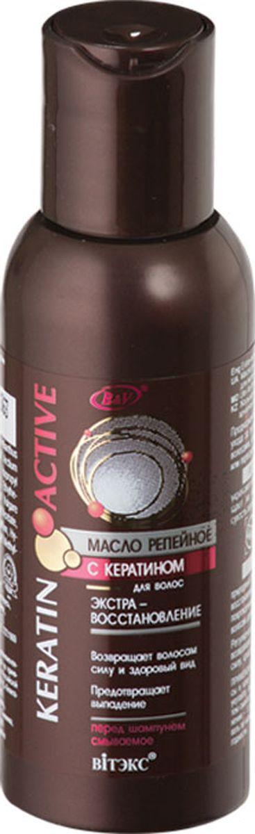 Витэкс Масло репейное с кератином для волос Keratin Active, 100 мл витэкс keratin