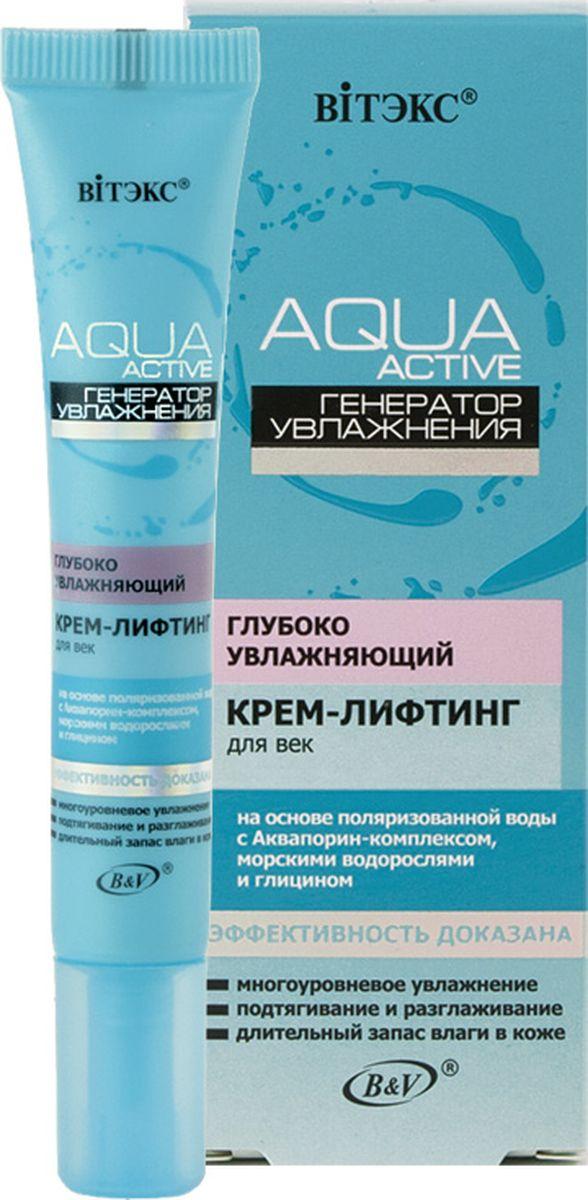 Витэкс Глубоко увлажняющий крем-лифтинг для век Aqua Active, 20 мл Витэкс