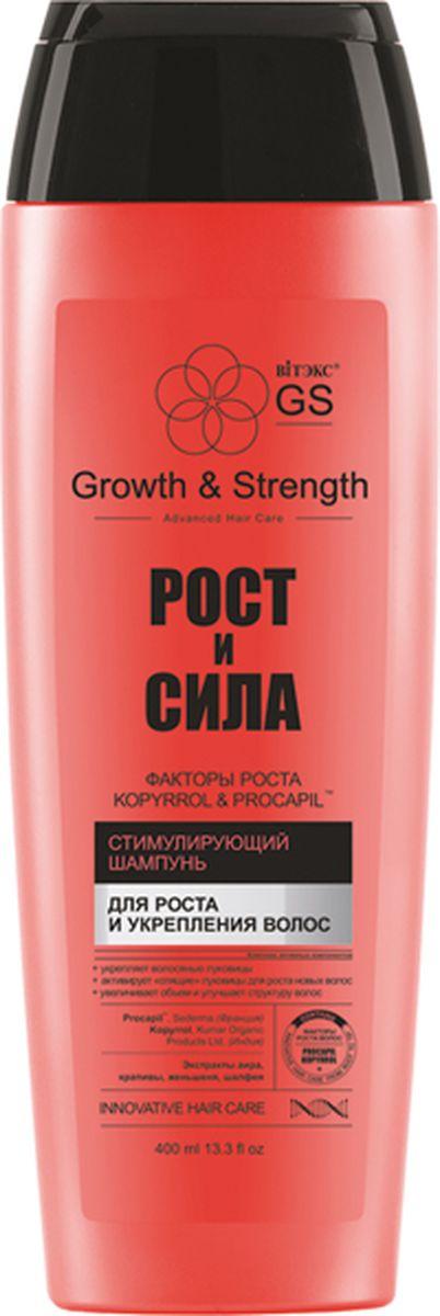 Витэкс Стимулирующий шампунь для роста и укрепления волос Рост и Сила, 400 мл