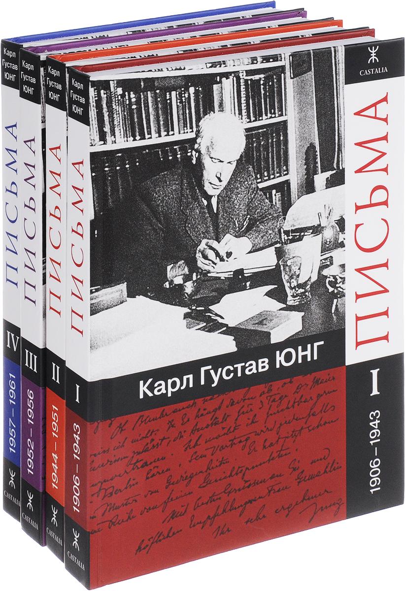 Карл Густав Юнг Письма. 1906 - 1961 года (комплект из 4 книг) творческий коллектив шоу объект 22 карл густав юнг