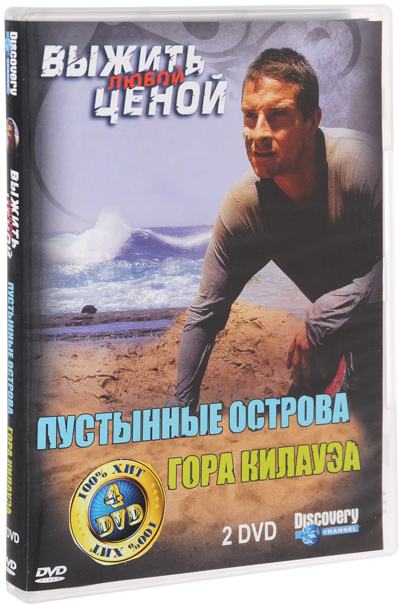 Discovery: Выжить любой ценой. Часть 3 (4 DVD) дэвид моррел любой ценой