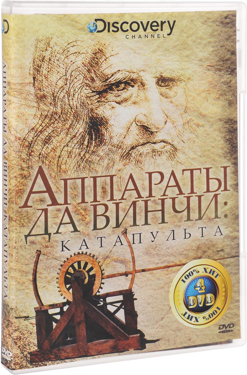 Discovery: Аппараты Да Винчи (4 DVD) discovery настоящие люди х 4 dvd