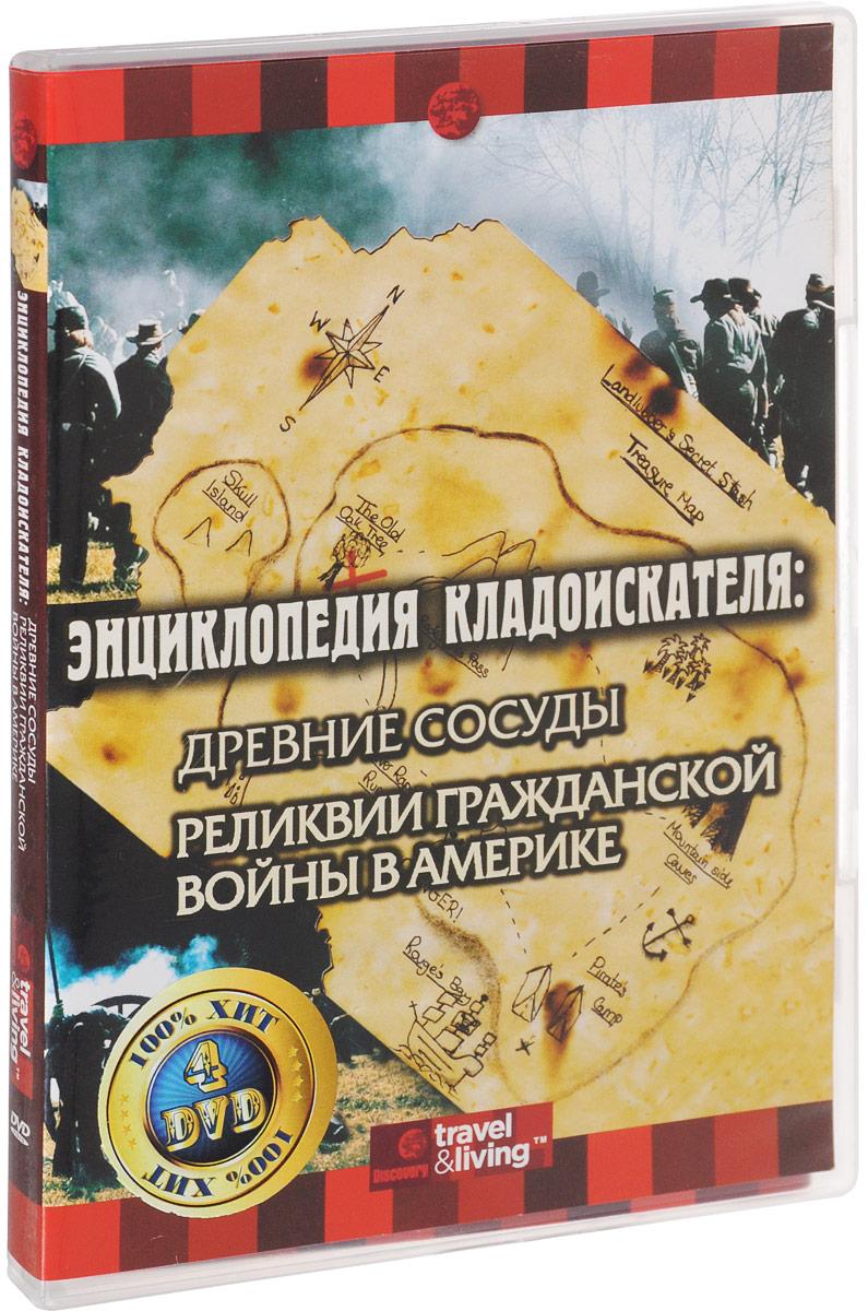 Discovery: Энциклопедия кладоискателя (4 DVD) discovery настоящие люди х 4 dvd