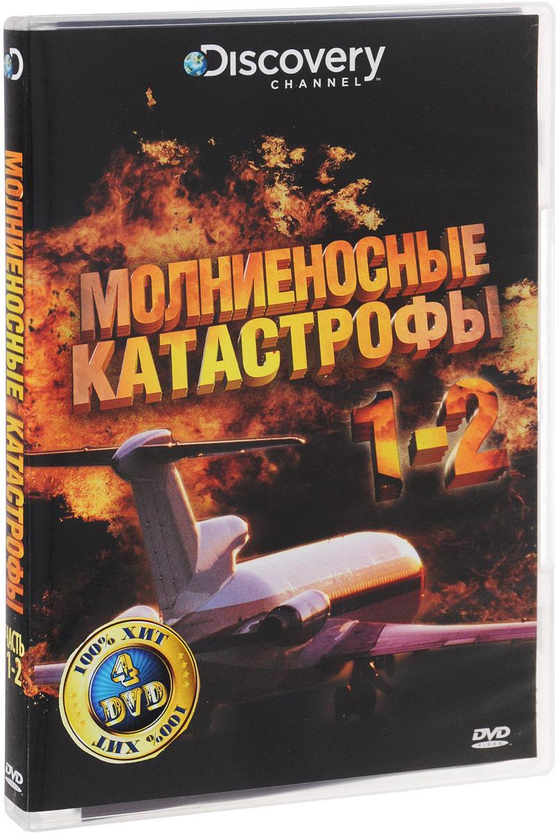 Discovery: Молниеносные катастрофы (4 DVD) discovery настоящие люди х 4 dvd