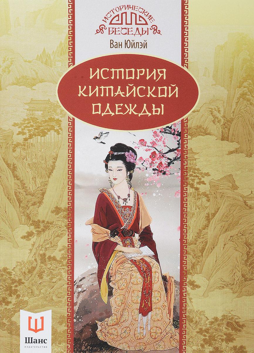 08084e2a9155a20 История китайской одежды — купить в интернет-магазине OZON с быстрой  доставкой