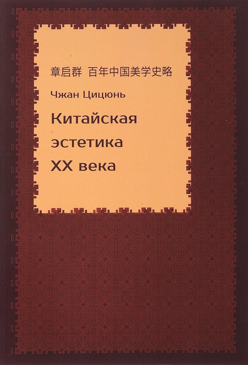Чжан Цицюнь Китайская эстетика XX века