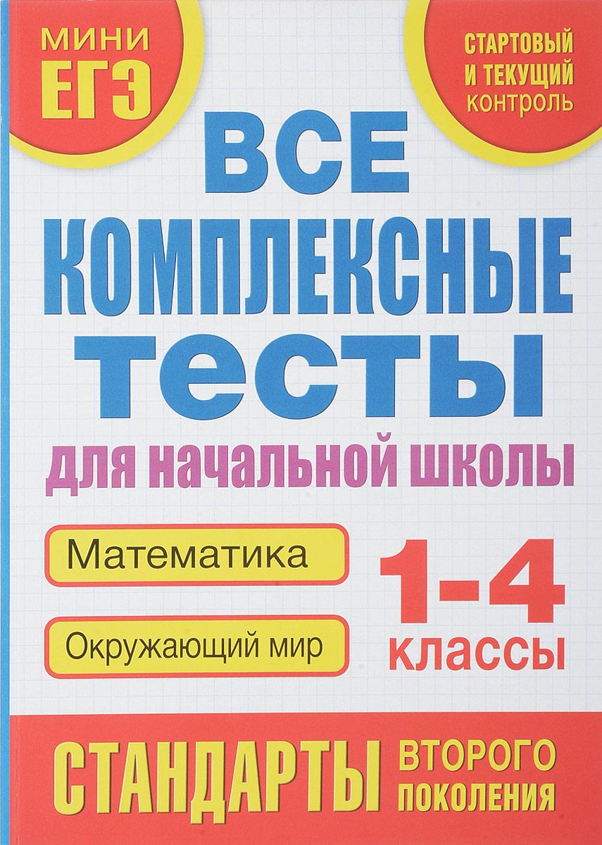 М. А. Танько Математика. Окружающий мир. 1-4 классы. Все комплексные тесты для начальной школы