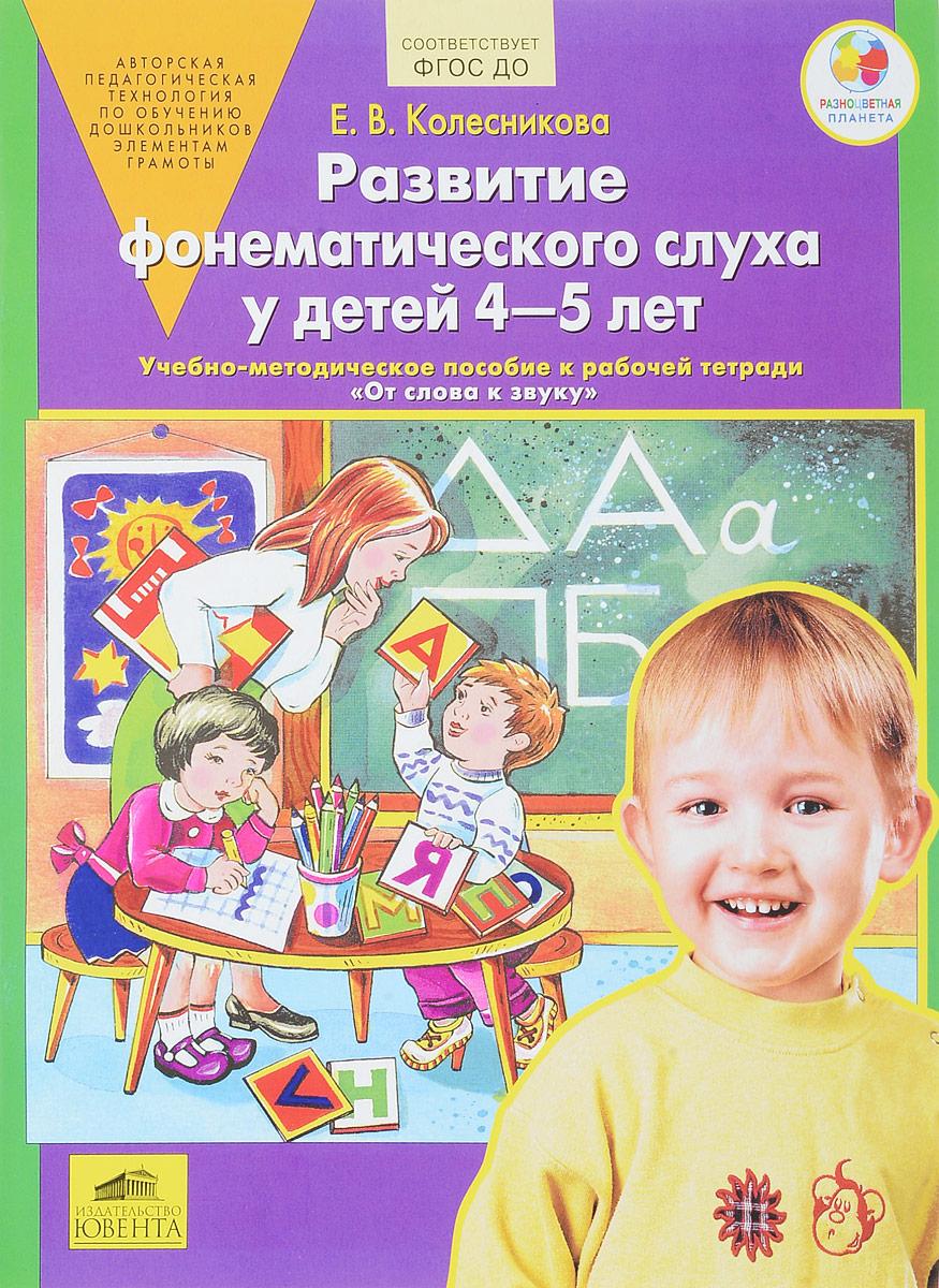 Е. В. Колесникова Развитие фонетического слуха у детей 4-5 лет. Учебно-методическое пособие е в колесникова развитие фонетического слуха у детей 4 5 лет учебно методическое пособие