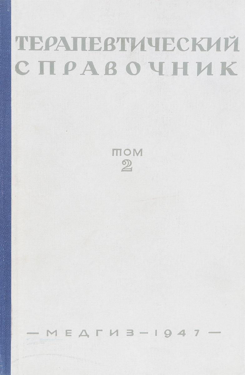 Терапевтический справочник. Том 2