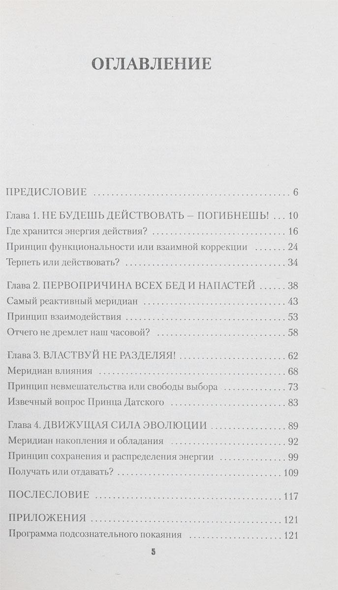 ТеоПсихоФизиология. Книга 3. Желать и действовать!