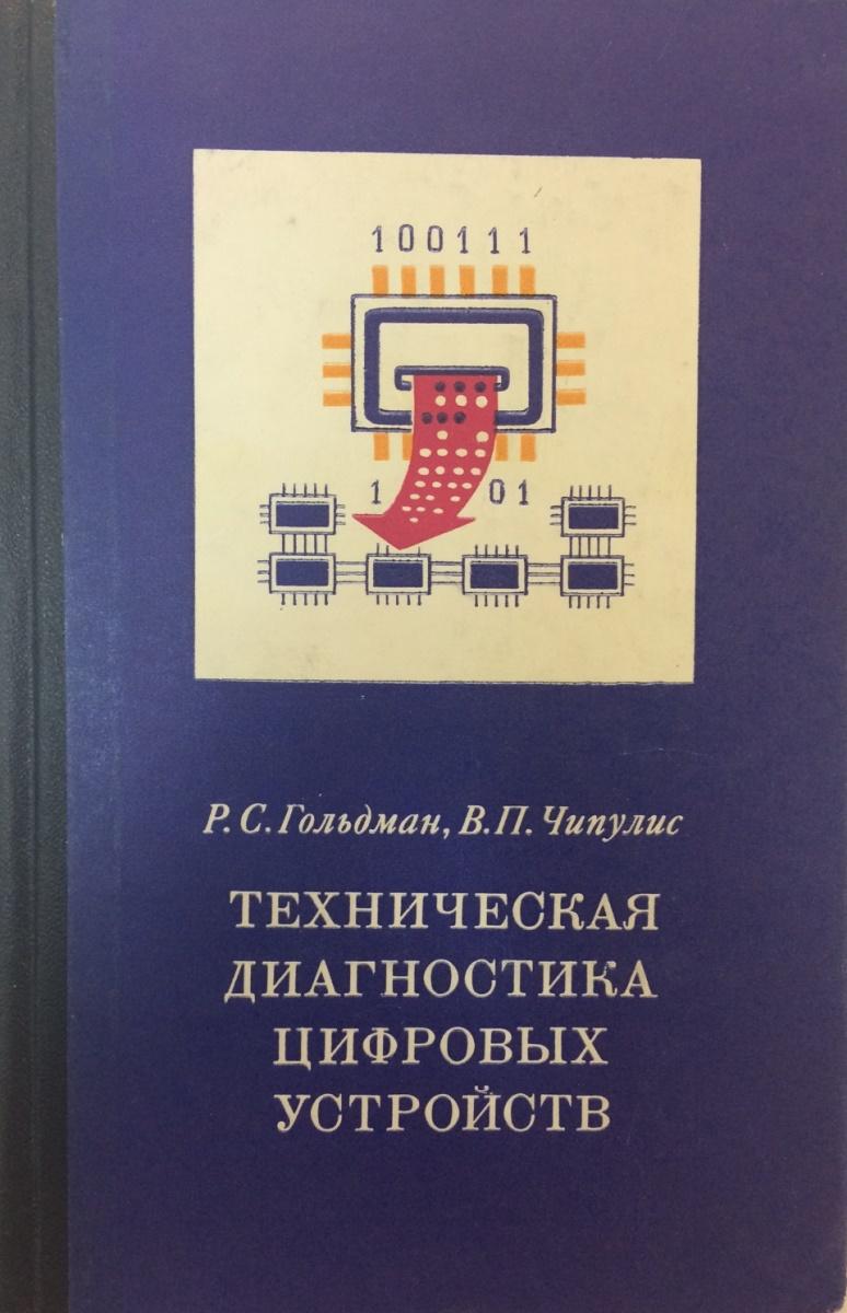 Гольдман Р.С.,Чипулис В.П. Техническая диагностика цифровых устройств