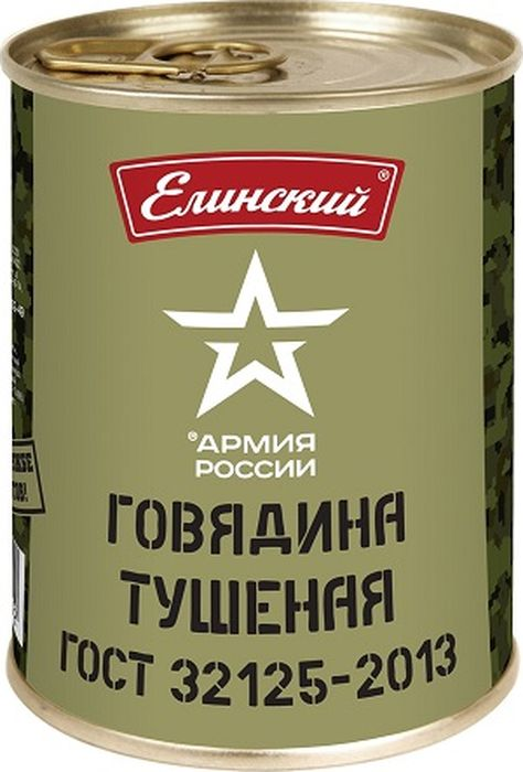 Елинский говядина тушеная армия России, 338 г