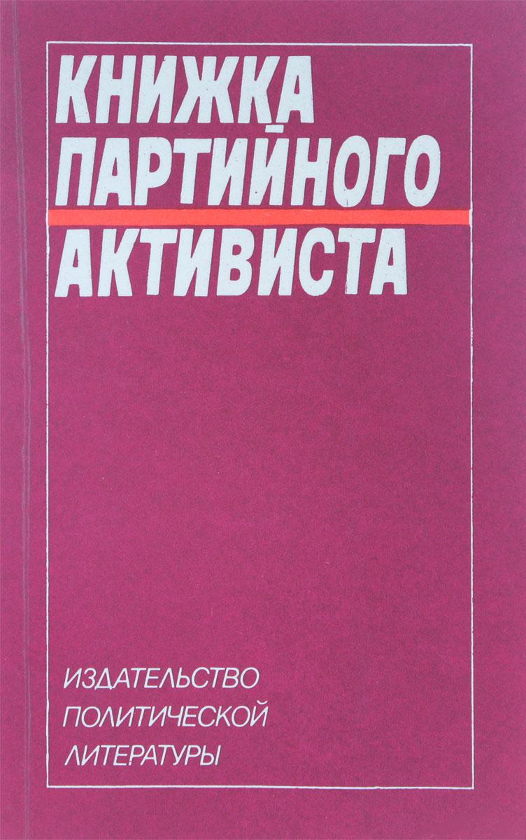 Книжка партийного активиста.1985