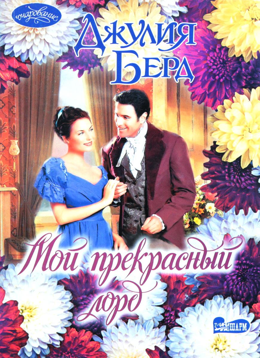 Берд Д. Мой прекрасный лорд