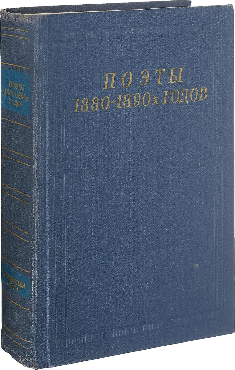 нет Поэты 1880-1890 - х годов иван мятлев федор кони евгений гребенка эдуард губер поэты 1840 1850 х годов