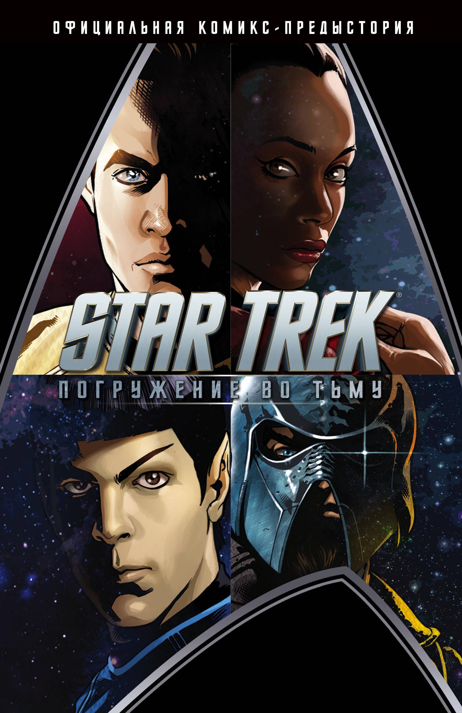 Star Trek. Погружение во тьму