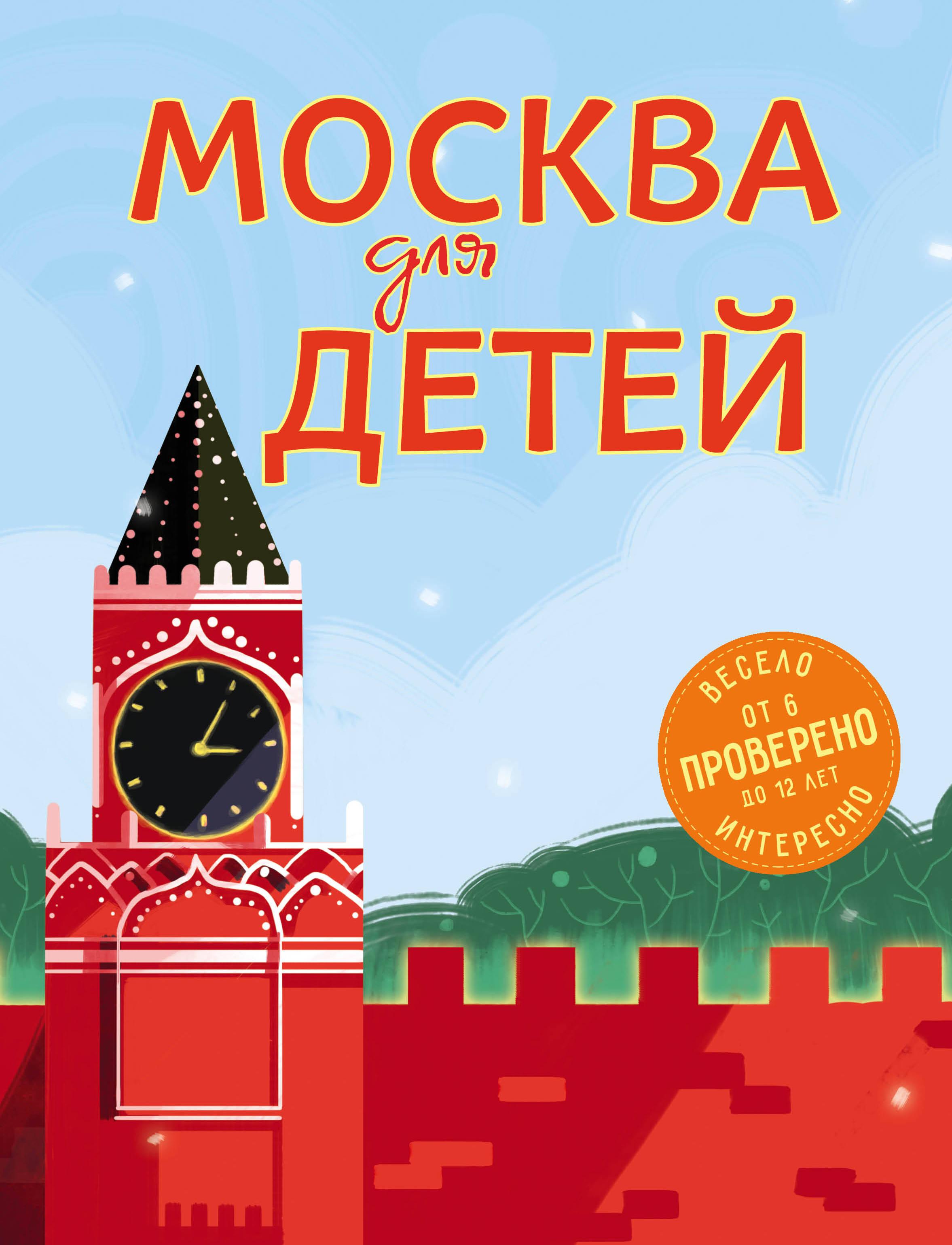 Н. А. Андрианова Москва для детей