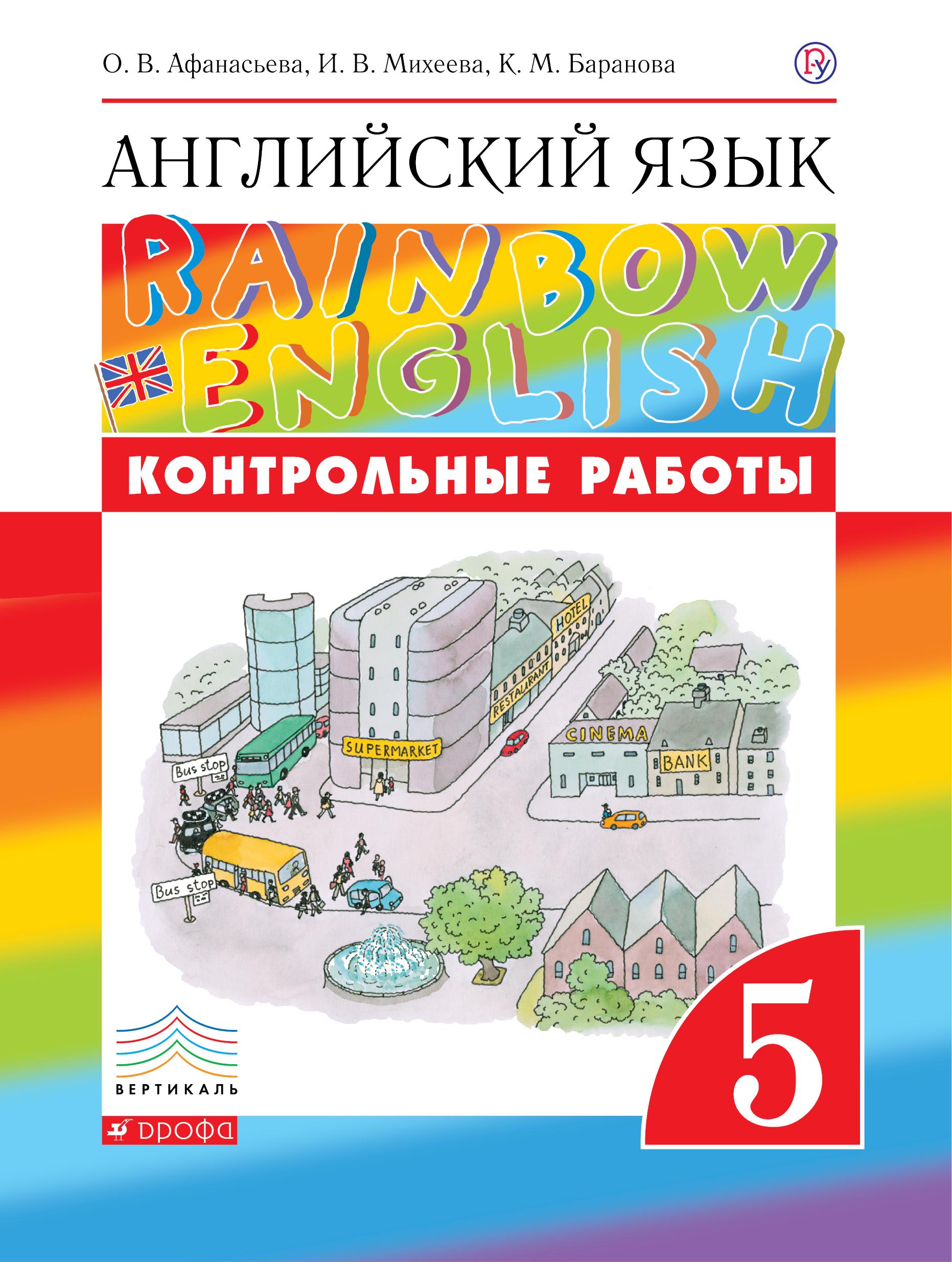 О. В. Афанасьева,И. В. Михеева,К. М. Баранова Английский язык. 5 класс. Контрольные работы