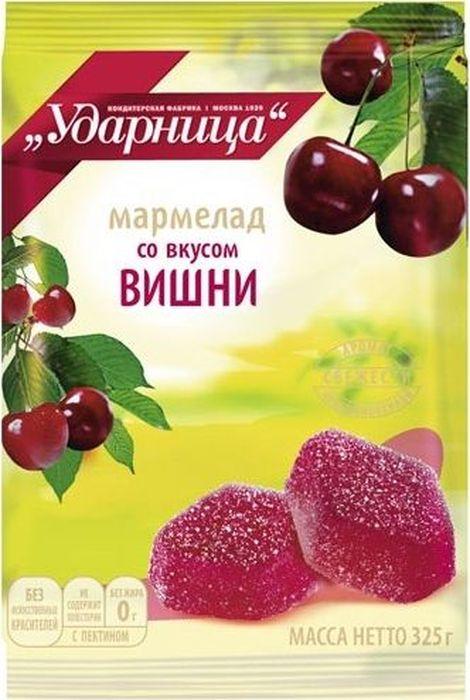 Ударница мармелад со вкусом вишни, 325 г мармелад trolls клубничка из свежих ягод 105 г