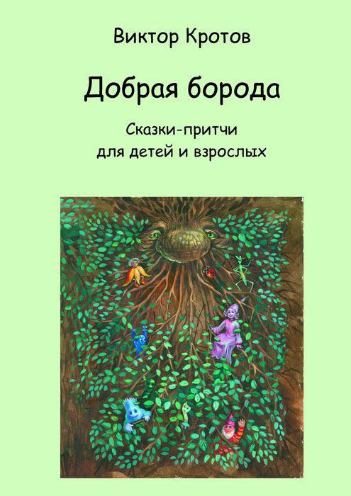 Кротов Виктор Добрая борода. Сказки-притчи для детей и взрослых