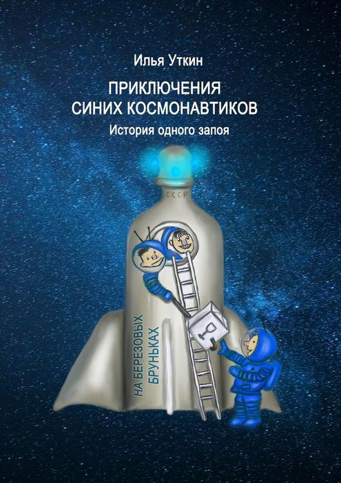 Уткин Илья Сергеевич Приключения Синих Космонавтиков. История одного запоя