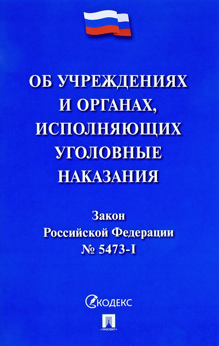 Закон Российской Федерации Об учреждениях и органах, исполняющих уголовные наказания в виде лишения свободы