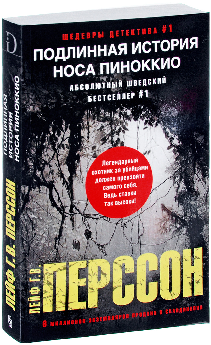 Лейф Г.В. Перссон Подлинная история носа Пиноккио