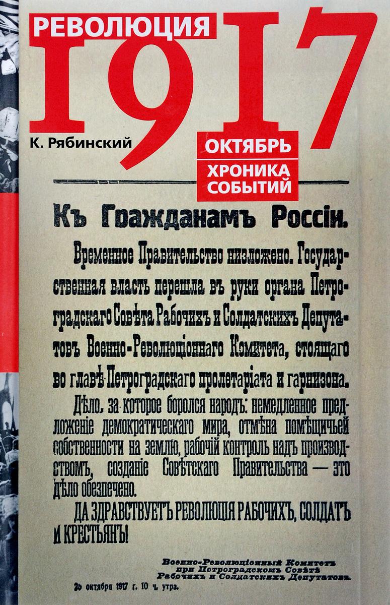 К. Рябинский Революция 1917. Октябрь. Хроника событий