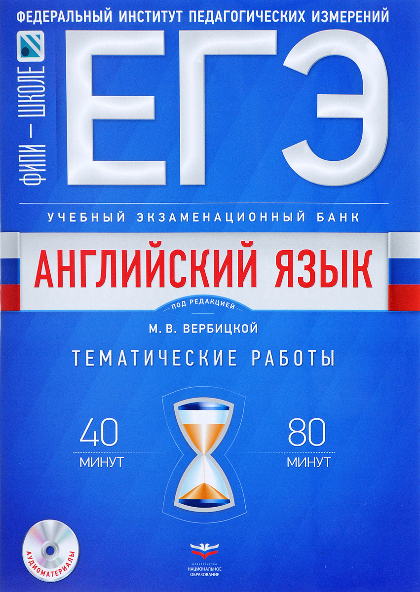 М. В. Вербицкая ЕГЭ-2018. Английский язык. Учебный экзаменационный банк. Тематические работы (+CD)