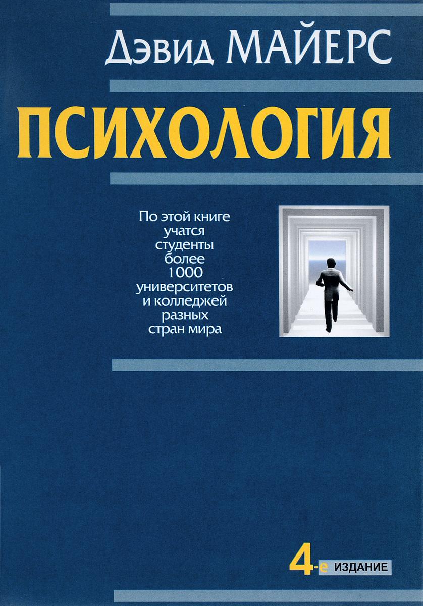 Картинка книги психология