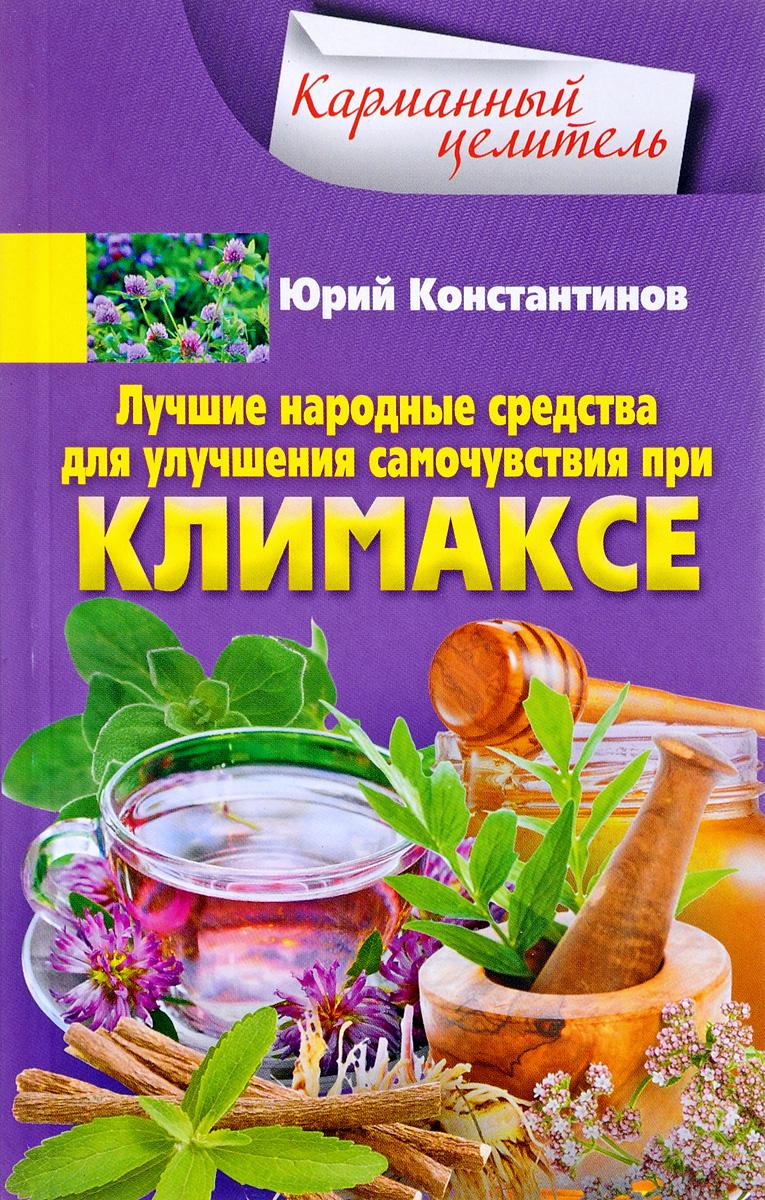 Юрий Константинов Лучшие народные средства для улучшения самочувствия при климаксе