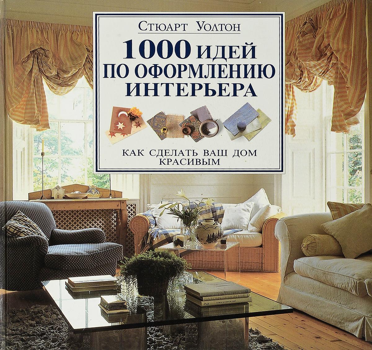 Книга 1000 идей по оформлению интерьера. Уолтон С.