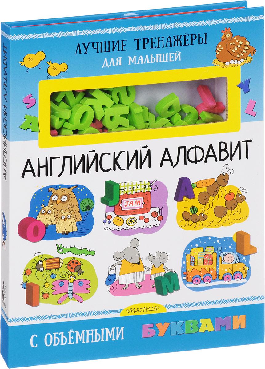 Английский алфавит. С объемными буквами шутюк н ред английский алфавит с объемными буквами лучшие тренажеры для малышей